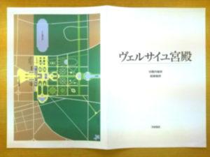 『ヴェルサイユ宮殿』(筑摩書房)庭園地図