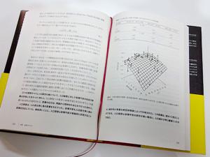 『国家興亡の方程式』(ピーター・ターチン著、水原文訳、Discover21)本文