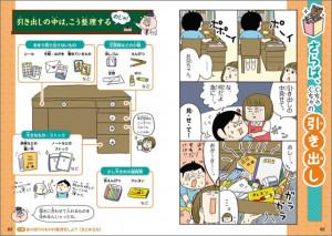 『学校では教えてくれない大切なこと ①整理整頓』(旺文社)