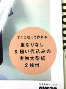 NHK_sonomama_ph02_mottto