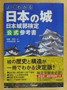 Ph01_gakken-plus_nihonn-shiro