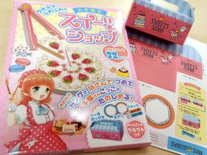 nagaoka_SweetsShop