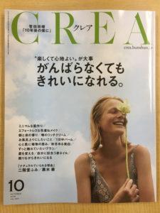 『CREA 2016年10月号』(文藝春秋)表紙