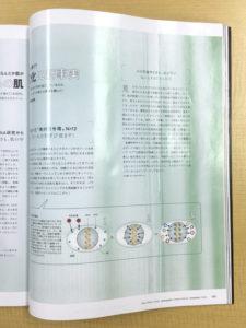 『CREA 2016年10月号』(文藝春秋)図解1