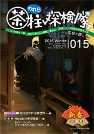 『茶柱探検隊』No.15(2016 Winter)表紙