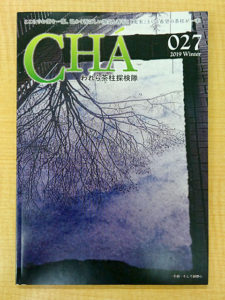 chabashira_H