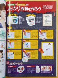 『コスプレイモード2015年11月号』(ファミマ.com)血のり衣装