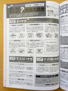 『コスプレイモード2015年11月号』(ファミマ.com)アンケート