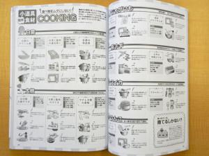 『コスプレイモード2015年11月号』(ファミマ.com)小道具食材クッキング