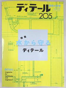『ディテール』(彰国社)表紙