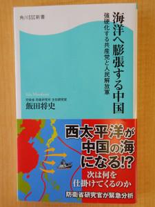 『海洋へ膨張する中国』表紙