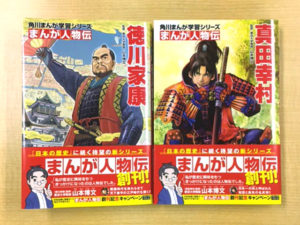 kadokawa_zinbutsuden_ph01_hyoshi