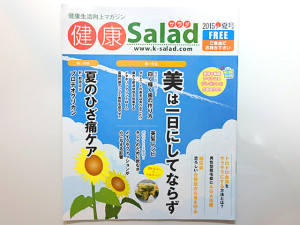 『健康サラダ』(エンパワーヘルスケア)表紙