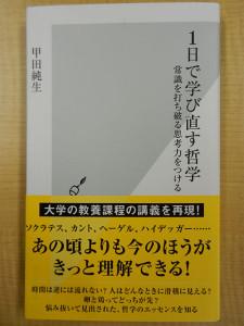 『1日で学び直す哲学』表紙