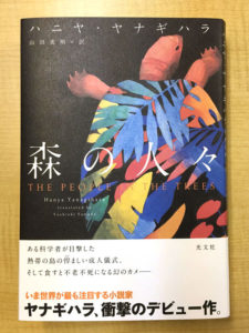koubunsya_morinohitobito_ph01_hyoshi