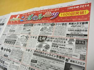 西日本新聞(北九州市版)ことばのルーツコーナー広告