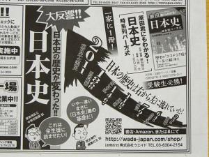 産經新聞2013年12月30日号広告