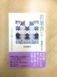 kyarikare_ph01_hyoshi4