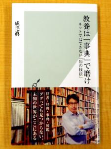 『教養は「事典」で磨け』(成毛眞著、光文社新書)表紙