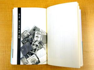 『教養は「事典」で磨け』(成毛眞著、光文社新書)章トビラ