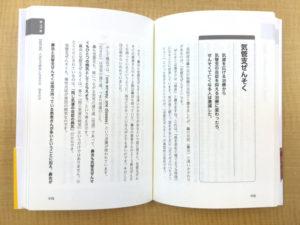 mikasa_ensyo_ph02_dtp