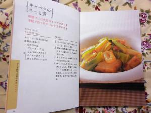 『免疫力を高める野菜おかず136』(三笠書房 知的生き方文庫)本文
