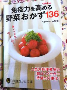 『免疫力を高める野菜おかず136』(三笠書房 知的生き方文庫)表紙