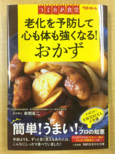 「つるかめ食堂 老化を予防して心も強くなる! おかず」(ベターホーム協会 著・三笠書房)表紙
