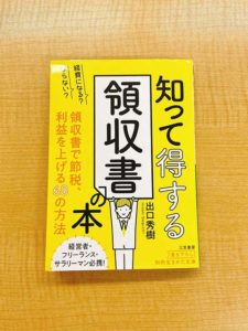 mikasasyobou_ryoshusyo_1