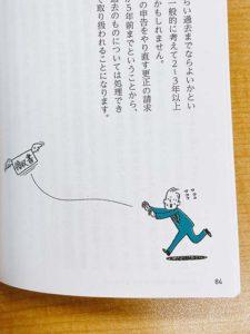 mikasasyobou_ryoshusyo_4