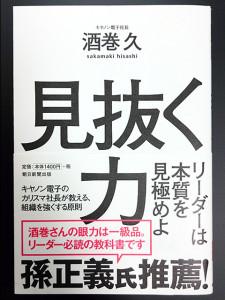 『見抜く力』(酒巻久著、朝日新聞出版)表紙