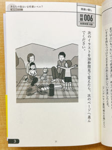 nagaoka-noukatsu_3