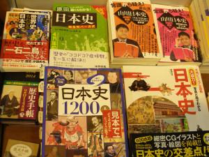 『原田君にもわかる!日本史』アヴァンティブックセンター京都にて