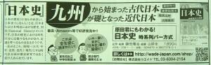 『原田君にもわかる!日本史』広告 西日本新聞 詳細