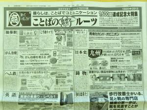 『原田君にもわかる!日本史』広告 西日本新聞 コラム全体