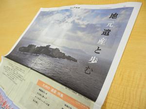 西日本新聞(北九州市版)2013年元日号