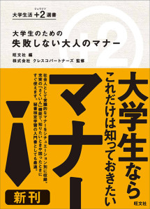 『大学生のための失敗しない大人のマナー』(旺文社)表紙