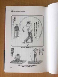 PerfectGolf swing_gendaishorin_p2