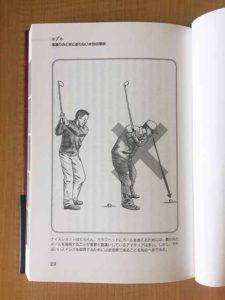 PerfectGolf swing_gendaishorin_p3