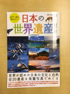 『必ず一度は訪れたい!日本の世界遺産ガイド』(かみゆ歴史編集部 編、彩図社)表紙