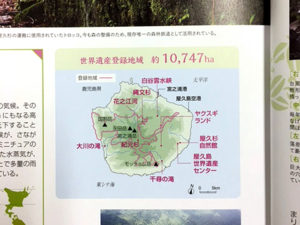 『必ず一度は訪れたい!日本の世界遺産ガイド』(かみゆ歴史編集部 編、彩図社)地図1