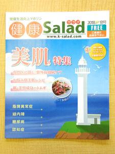 salad_empower01