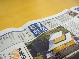 産經新聞2013年12月30日号1面