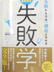 『最新図解 失敗学』(畑村洋太郎著、ナツメ社)表紙