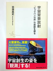 『宇宙背景放射「ビッグバン以前」の痕跡を探る/羽澄昌史(集英社新書)』表紙
