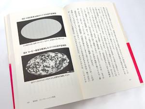『宇宙背景放射「ビッグバン以前」の痕跡を探る/羽澄昌史(集英社新書)』本文