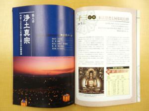 仏教十三宗派「名僧と縁の寺」』(宝島社)本文1