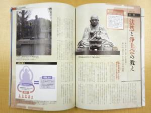 仏教十三宗派「名僧と縁の寺」』(宝島社)本文3
