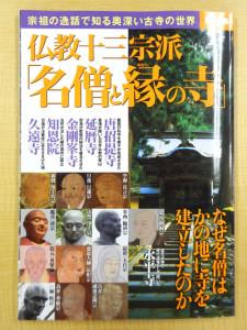 『仏教十三宗派「名僧と縁の寺」』(宝島社)表紙