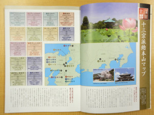 仏教十三宗派「名僧と縁の寺」』(宝島社)地図